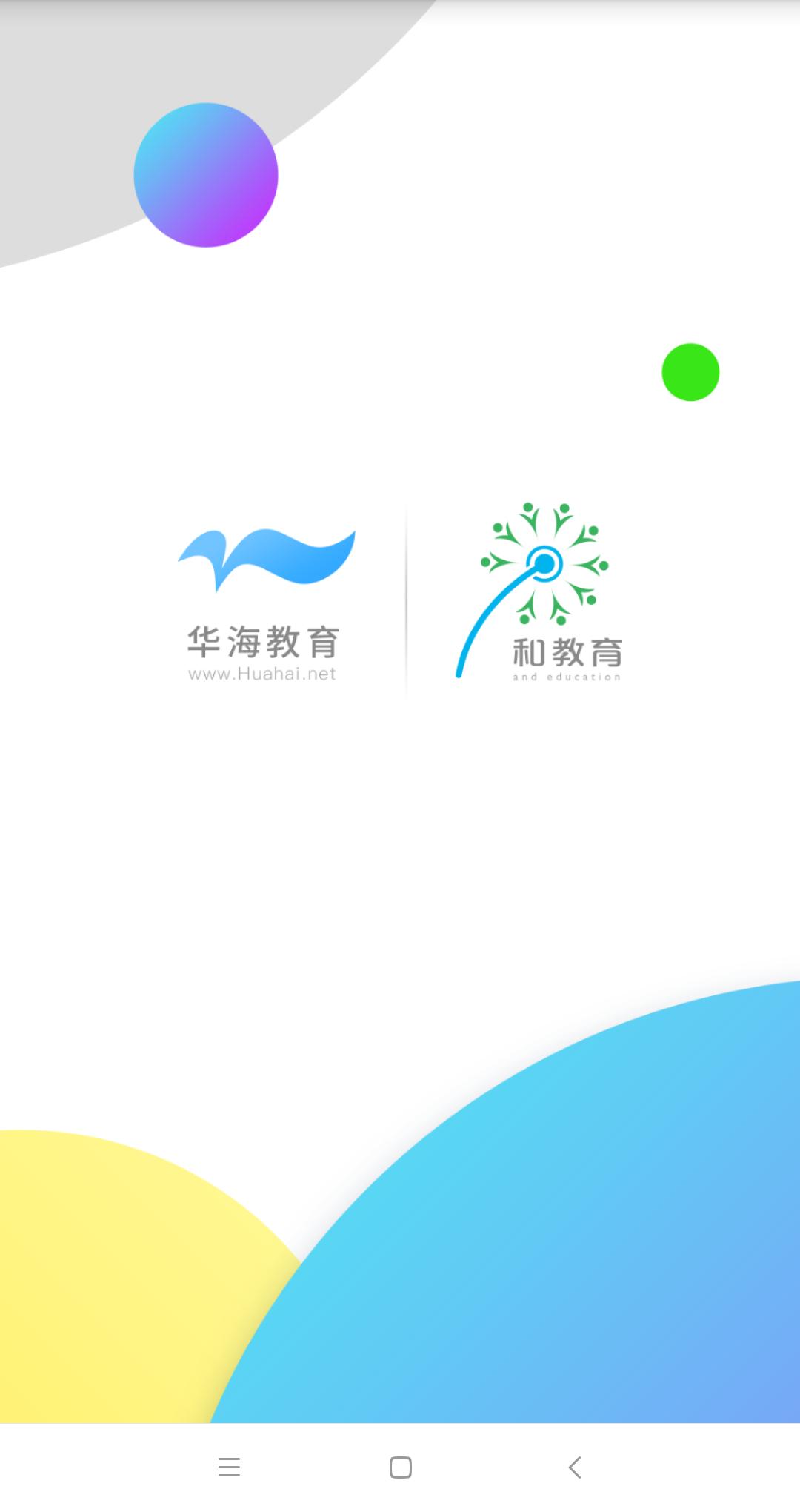 华海教育-应用截图