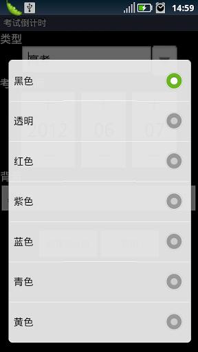 玩工具App|考试倒计时免費|APP試玩