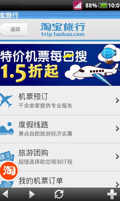 玩旅遊App|12306火车票免費|APP試玩