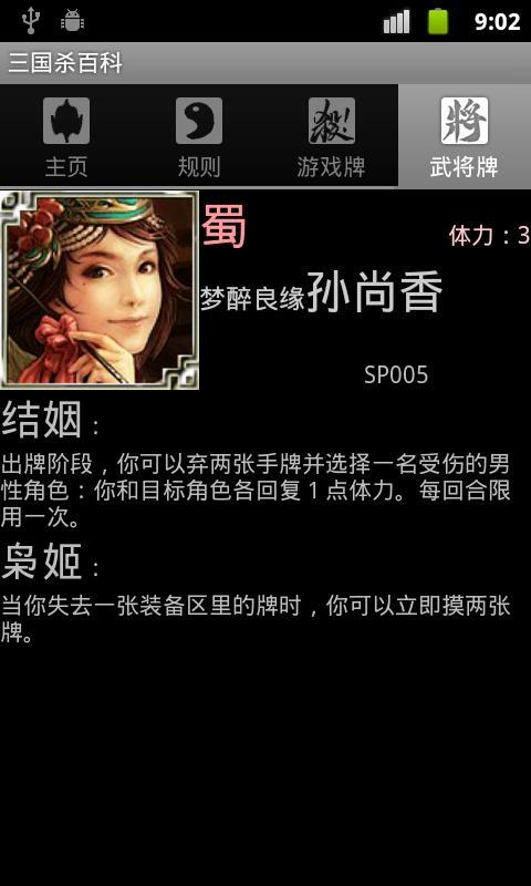 三國殺百科 棋類遊戲 App-癮科技App