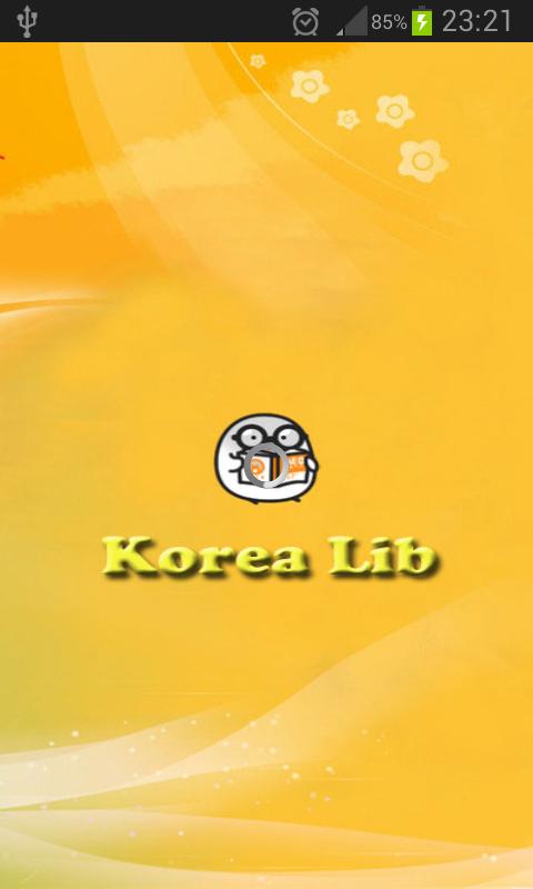 韩语资料库