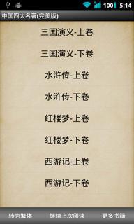 中国四大名著(完美版)|玩模擬App免費|玩APPs