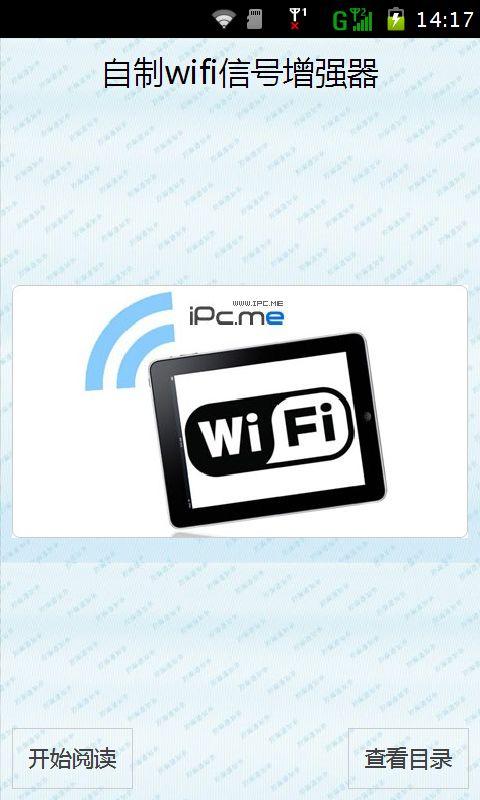 自制wifi信号增强器