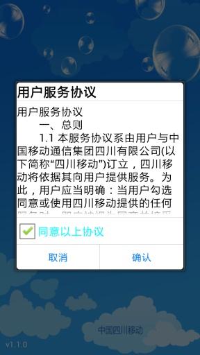 玩生活App 四川移动免費 APP試玩