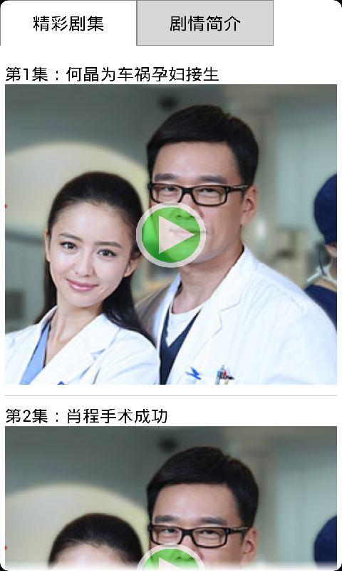 产科医生 媒體與影片 App-愛順發玩APP