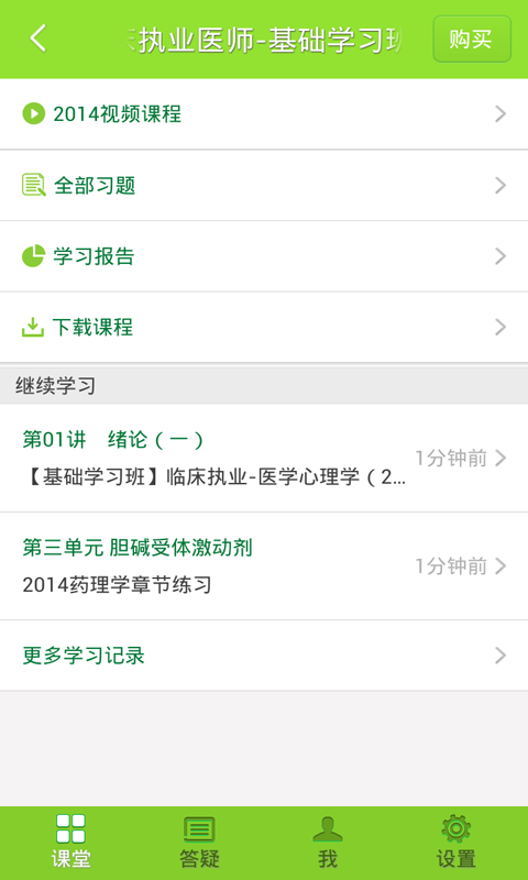 【免費工具App】医学移动课堂-APP點子
