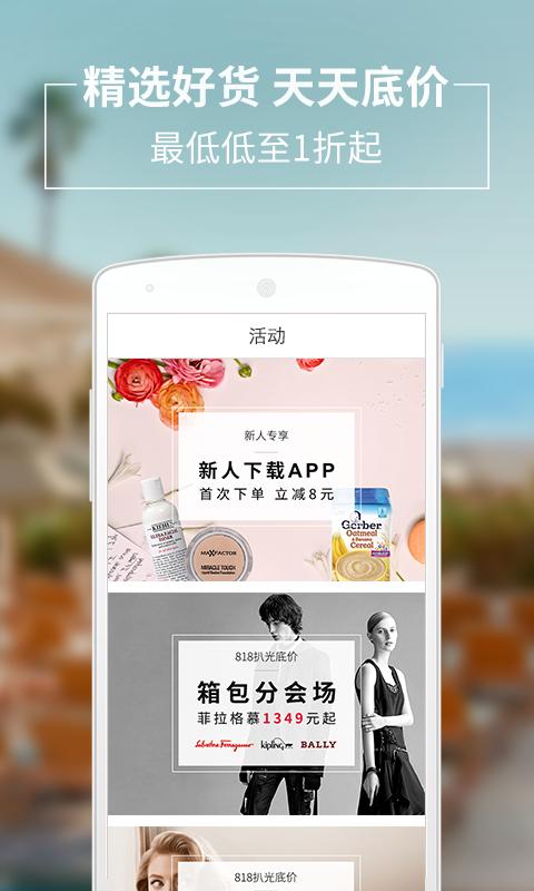 玩免費購物APP|下載网易考拉海购 app不用錢|硬是要APP