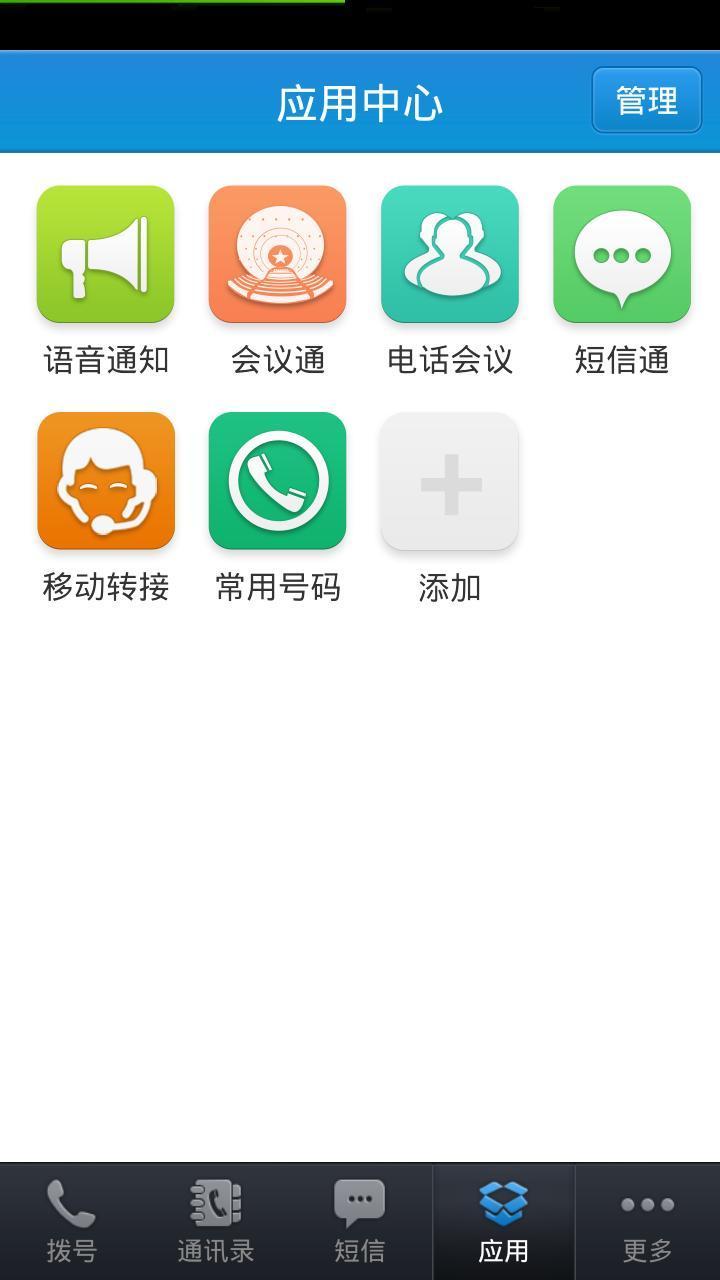 玩免費社交APP|下載移动通讯助理 app不用錢|硬是要APP