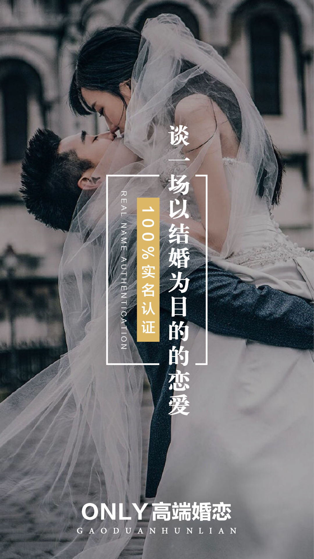 Only婚恋交友-应用截图