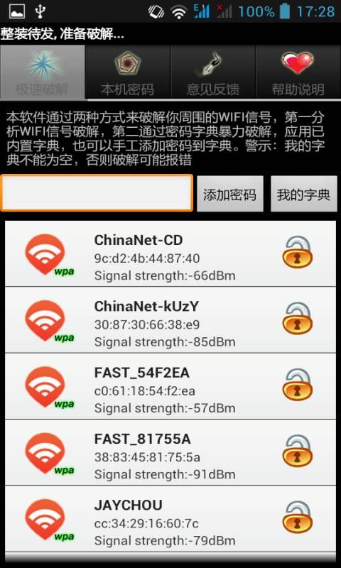 【免費工具App】WIFI密码破解通-APP點子