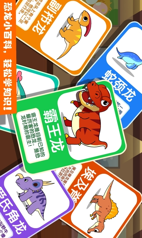 恐龙乐园2-宝宝巴士-应用截图