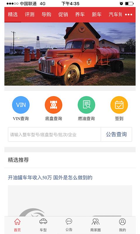 商用车之网-应用截图