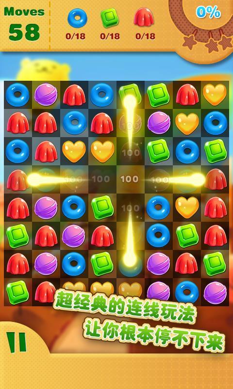 糖果消灭星星-应用截图