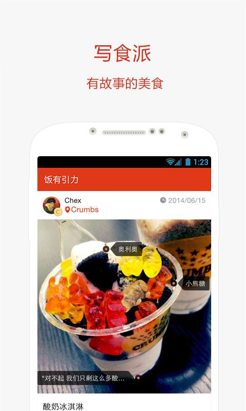 【免費生活App】写食派-APP點子