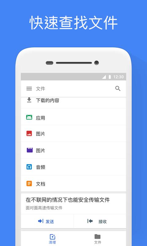 Google 文件极客-应用截图
