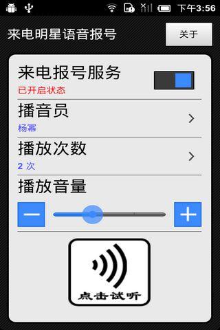 玩免費社交APP 下載来电明星语音报号 app不用錢 硬是要APP