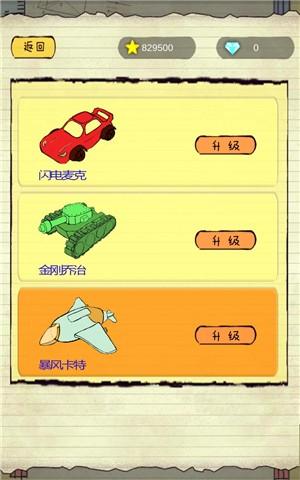 火箭车 賽車遊戲 App-癮科技App