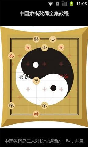 中華民國象棋教育推廣協會2013年會員大會施養德致詞 - YouTube