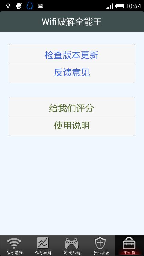 玩免費工具APP|下載wifi破解全能王 app不用錢|硬是要APP