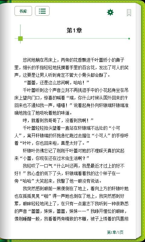 【免費工具App】古代王朝系列穿越小说合集-APP點子