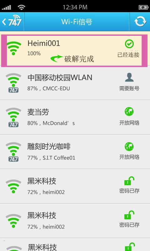 玩工具App|wifi密码破解工具免費|APP試玩