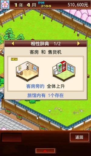 玩免費遊戲APP|下載暖暖温泉乡(汉化版) app不用錢|硬是要APP