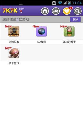 【免費工具App】7K游戏大厅-APP點子