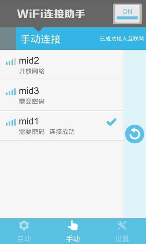 WiFi连接助手 工具 App-愛順發玩APP