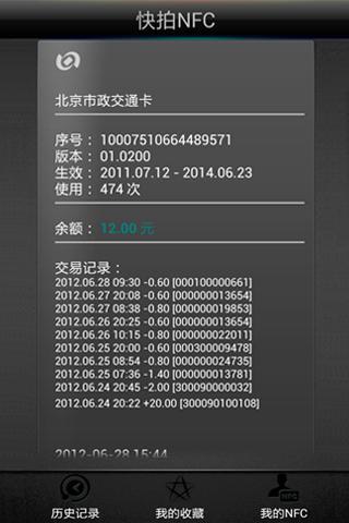 玩免費攝影APP 下載快拍NFC app不用錢 硬是要APP