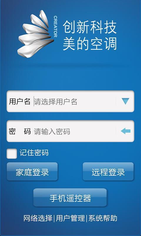 玩免費工具APP|下載美的空调终端软件 app不用錢|硬是要APP