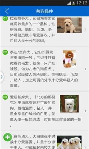 玩生活App|宠物交友免費|APP試玩