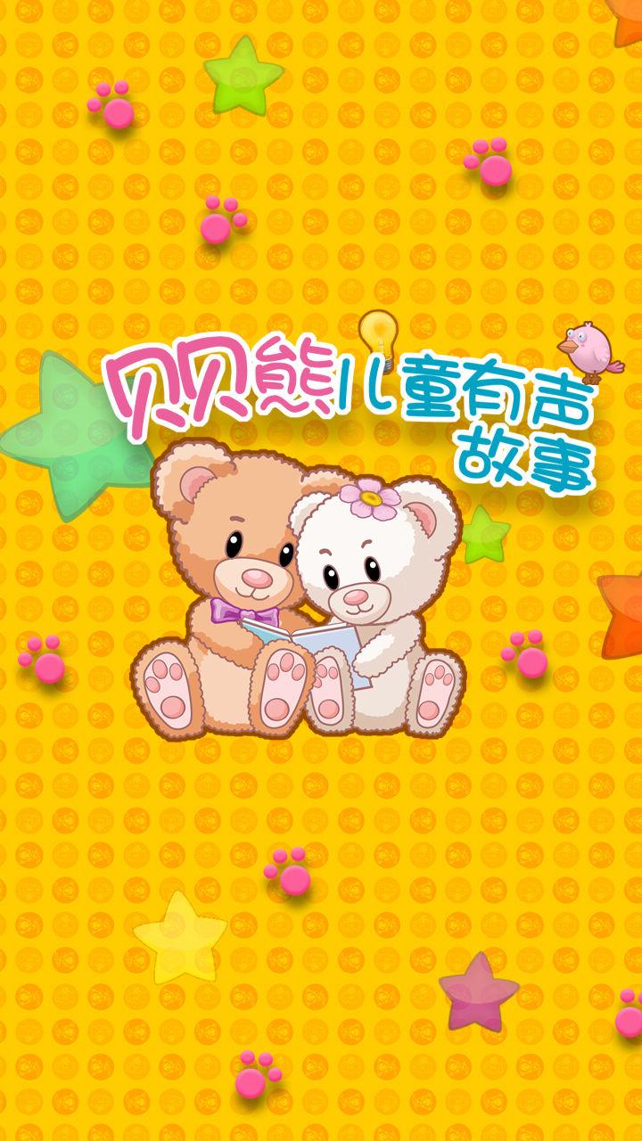 贝贝熊儿童有声故事-应用截图