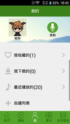 歡唱K歌王 - Android Apps on Google Play