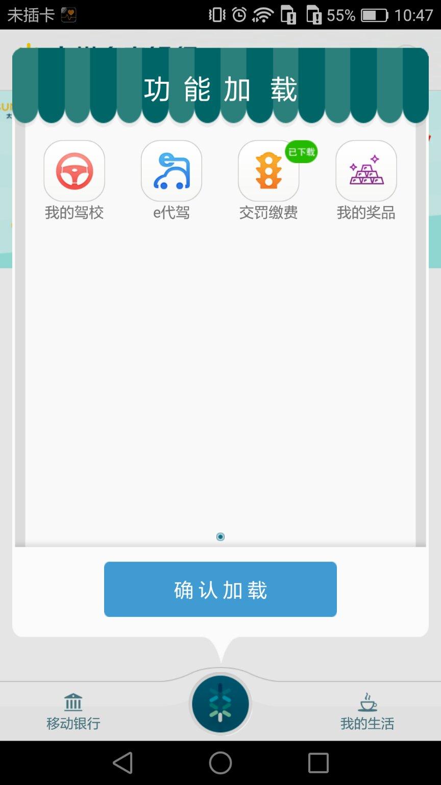广州农商银行-应用截图