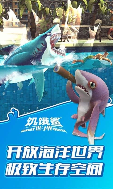 饥饿鲨:世界-应用截图