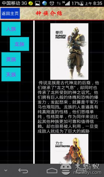 剑灵盒子|玩模擬App免費|玩APPs