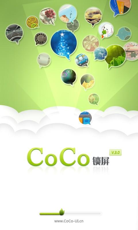 CoCo锁屏