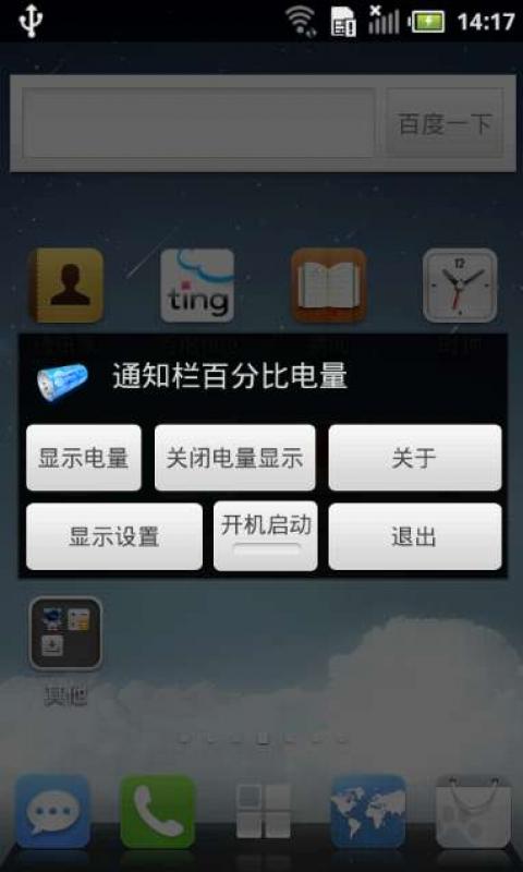 玩工具App|通知栏百分比电量免費|APP試玩