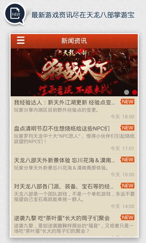 【免費模擬App】天龙八部掌游宝-APP點子