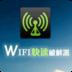 破解WiFi密码的神器 工具 App LOGO-硬是要APP