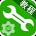 烧饼修改器教程 模擬 App LOGO-硬是要APP