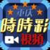 重庆时时彩 媒體與影片 App LOGO-APP試玩