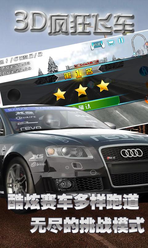 3D疯狂飞车-应用截图
