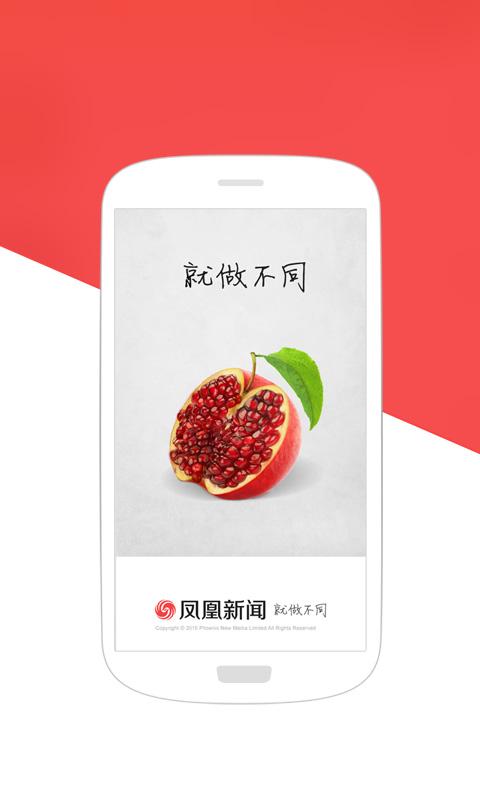 凤凰新闻iphone版_客户端频道_凤凰网凤凰网应用