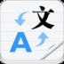 在线翻译 生產應用 App Store-癮科技App