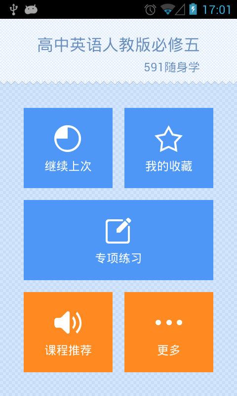 免費生產應用App|人教必修五|阿達玩APP