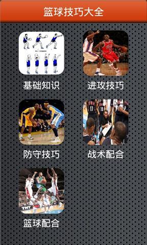 篮球技巧大全