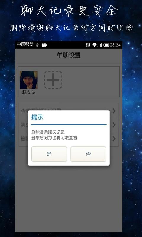 玩社交App|微校免費|APP試玩