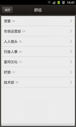 企业微信 社交 App-癮科技App