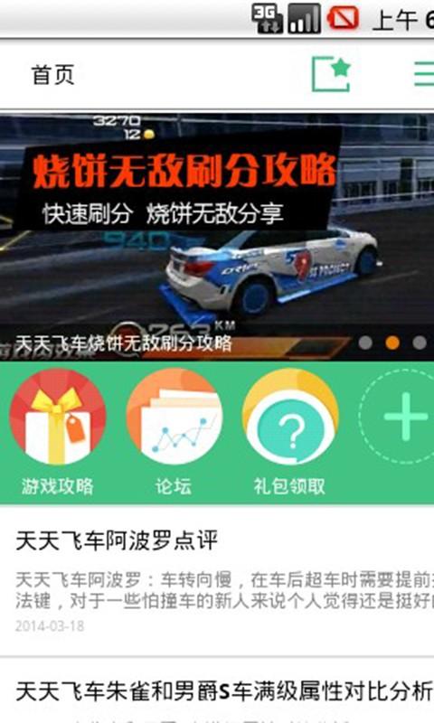 天天飞车刷金币攻略 模擬 App-愛順發玩APP